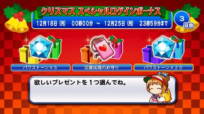 クリスマススペシャルログインボーナス3日目