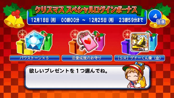 クリスマススペシャルログインボーナス4日目