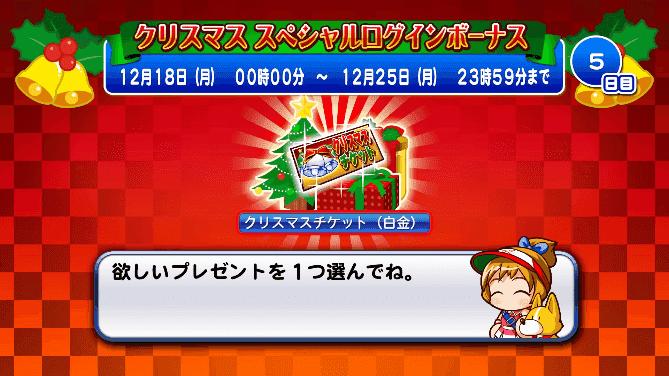 クリスマススペシャルログインボーナス5日目 クリスマスチケット白金