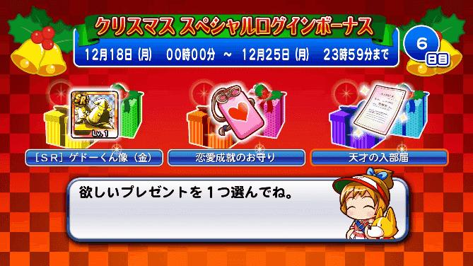 クリスマススペシャルログインボーナス6日目