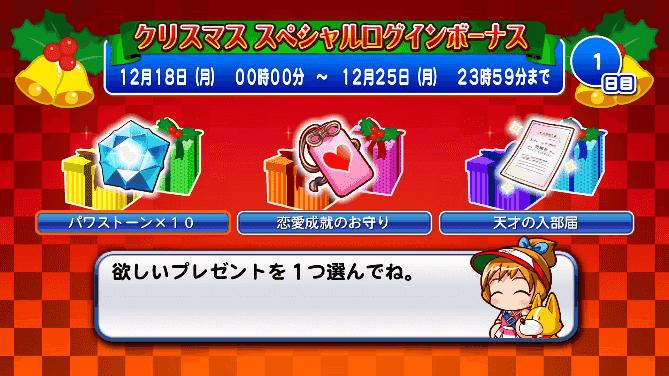 クリスマススペシャルログインボーナス1日目