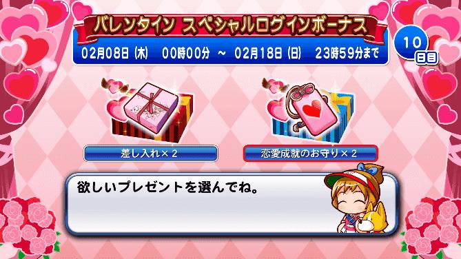 バレンタイン スペシャルログインボーナス 10日目
