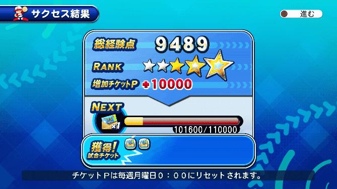 ダンジョン9000点クリア