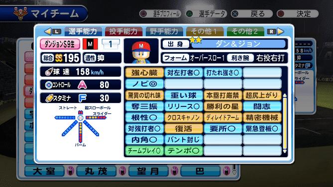 ダンジョン投手S9達成 サクスペSS