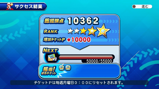 覇堂高校 9000点チャレンジ