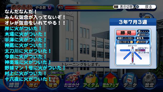 覇堂 火付け 10人 オーバーヒート
