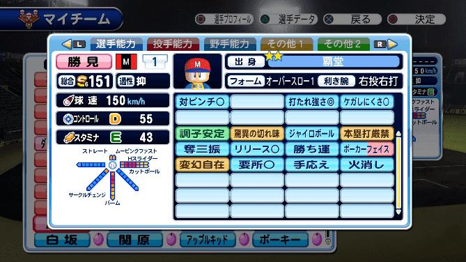 強化覇堂9000点選手