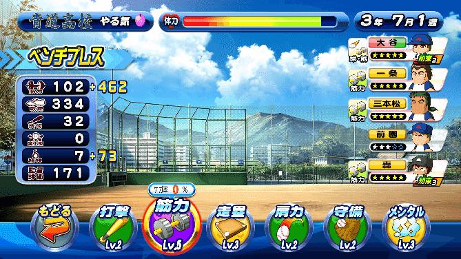 青道高校 9000点