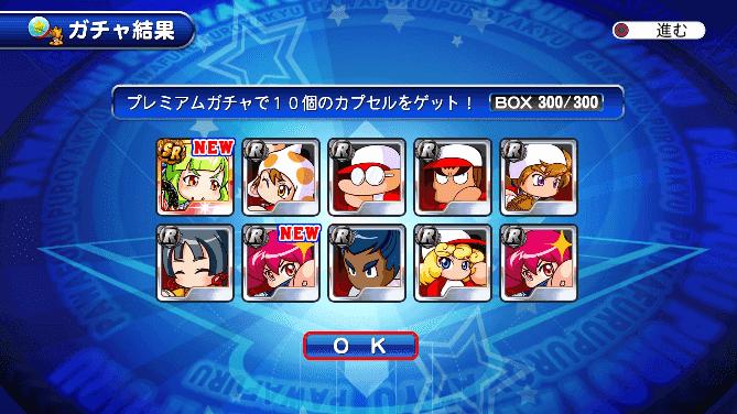 七夕スペシャル初回10連