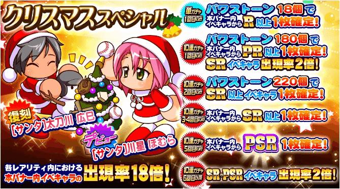 クリスマススペシャルガチャ サンタほむら