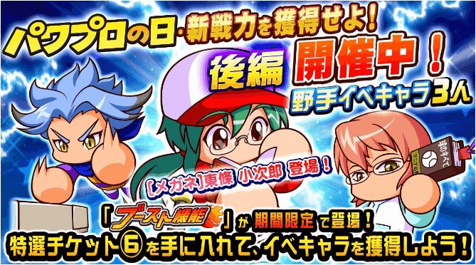 パワプロの日・新戦力を獲得せよ!2018(後編)