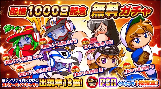 配信1000日記念無料ガチャ