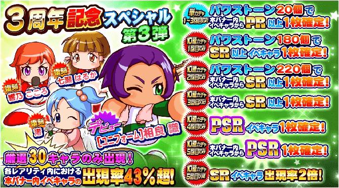 3周年記念スペシャル第3弾ガチャ