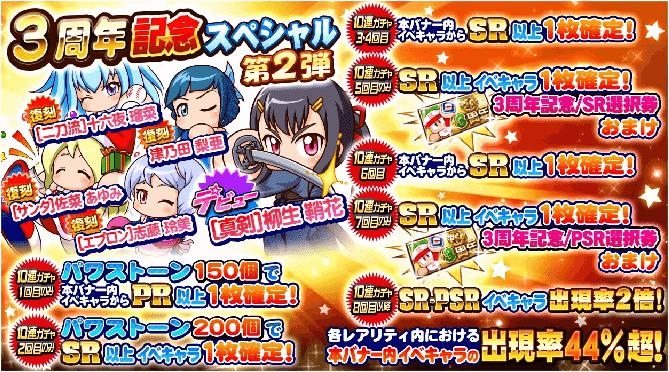3周年記念スペシャル第2弾ガチャ