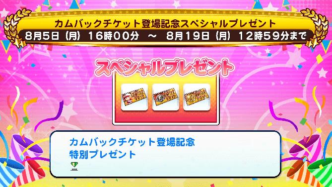 【サクスペ】カムバックチケット登場