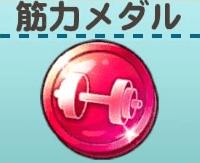 筋力メダル