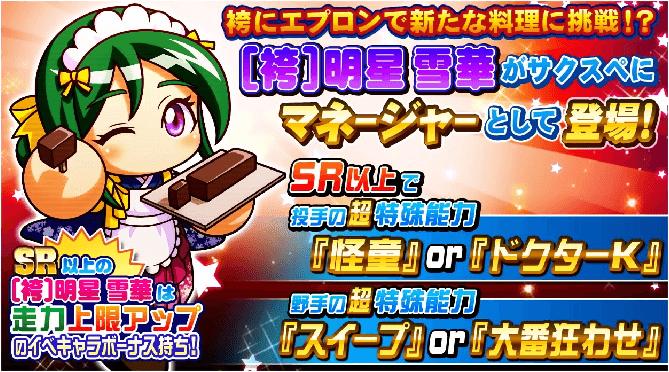 【サクセススペシャル】[袴]明星 雪華  はかまあけほしせつか せっちゃんサクスペオリジナル