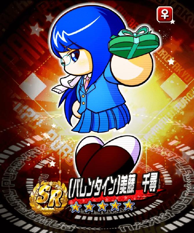 サクスペ・パワプロアプリのバレンタイン美藤千尋イベキャラ詳細・イベント内容