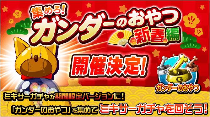 【ミキサーイベント】集めろ!ガンダーのおやつ 新春2020編