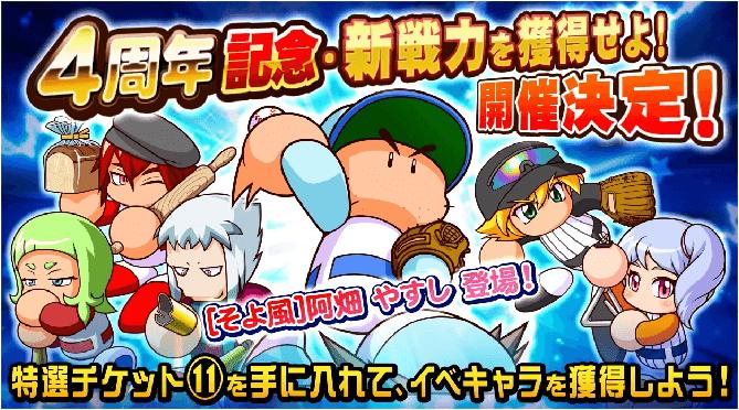 サクスペ4周年記念・新戦力を獲得せよ!(祝サクスペ4周年記念)