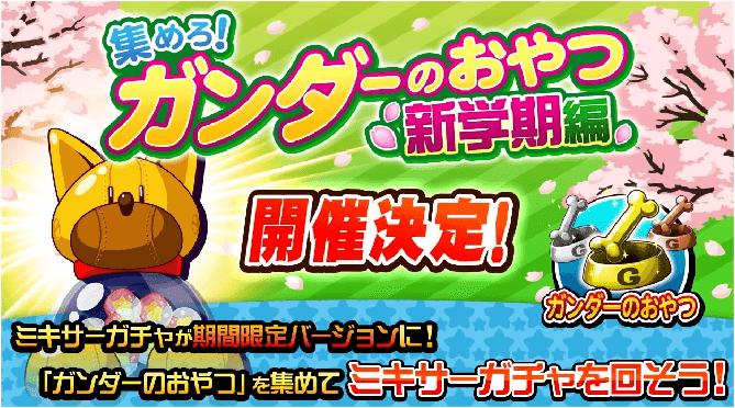 【サクスペミキサーイベント】集めろ!ガンダーのおやつ 新学期編
