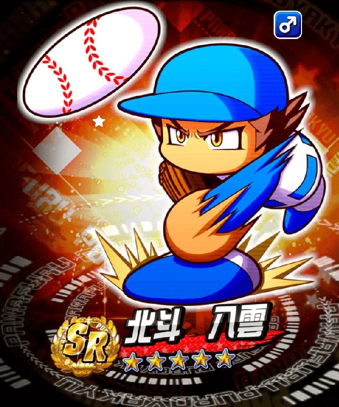サクスペ・パワプロアプリの北斗八雲イベキャラ詳細・イベント内容