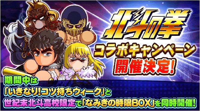 【サクスペ】北斗の拳コラボキャンペーン(いきなり!コツ持ちウィーク6・なみきの時限BOX)