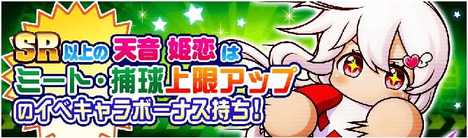 天音姫恋 2種上限 ミート・捕球上限 偽カレン