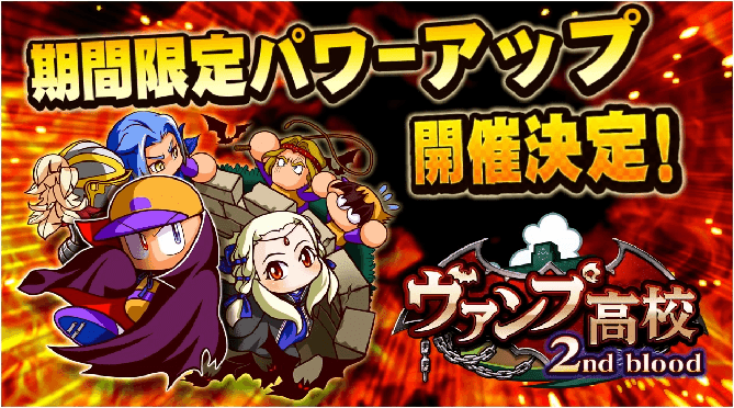 【サクスペ】ヴァンプ高校2nd blood(ヴァンプ再強化)