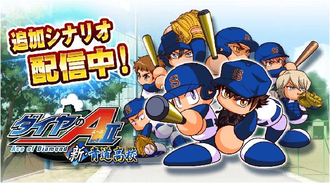 【サクスペ】新・青道高校配信記念キャンペーン ダイヤのAアクトツーサクスペコラボ