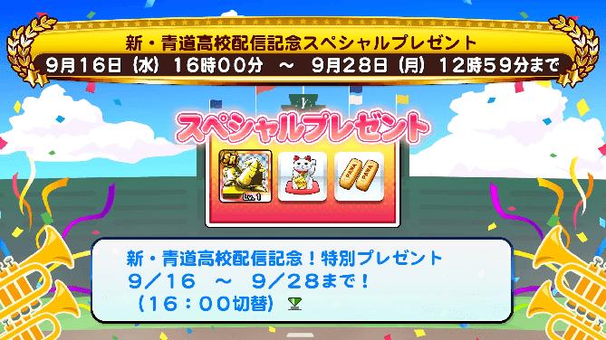 新・青道高校配信記念スペシャルプレゼント