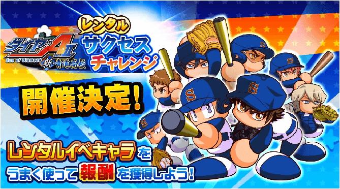 【サクスペ】新・青道高校レンタルサクセスチャレンジ