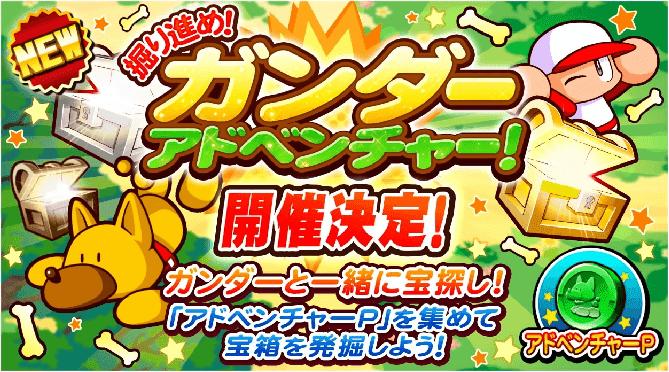 【サクスペ】掘り進め!ガンダーアドベンチャー!【新イベント】
