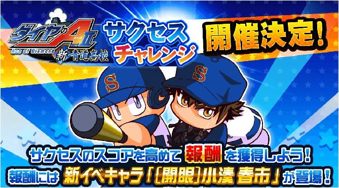 【サクスペ】新・青道高校サクセスチャレンジ開催決定!&特攻キャラまとめ