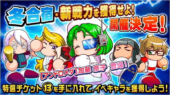 【サクスペ】冬合宿・新戦力を獲得せよ!2020-2021