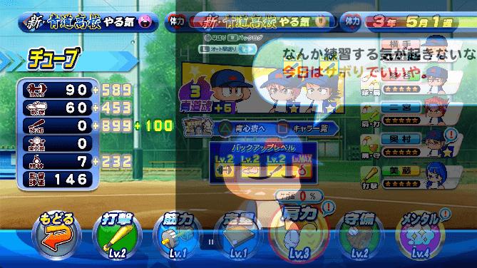 【サクスペ】新・青道高校サクセスチャレンジ 挑戦内容一覧と結果&感想