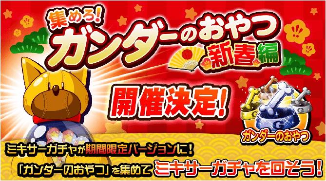 【サクスペ】集めろ!ガンダーのおやつ 新春編【ミキサーイベント】