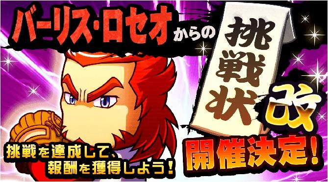 【サクスペ】バーリス・ロセオからの挑戦状・改