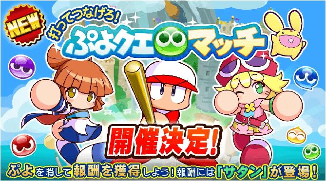 【サクスペ】ぷよクエコラボイベント「打ってつなげろ!ぷよクエマッチ」