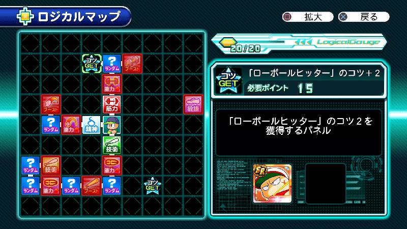 サクスペオリジナルキャラ佐賀巌のロジカルマップ