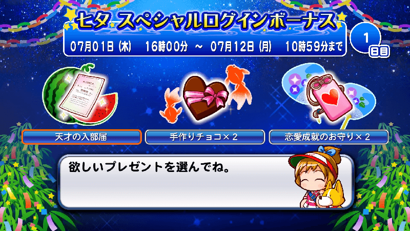 【サクスペ】七夕キャンペーン2021