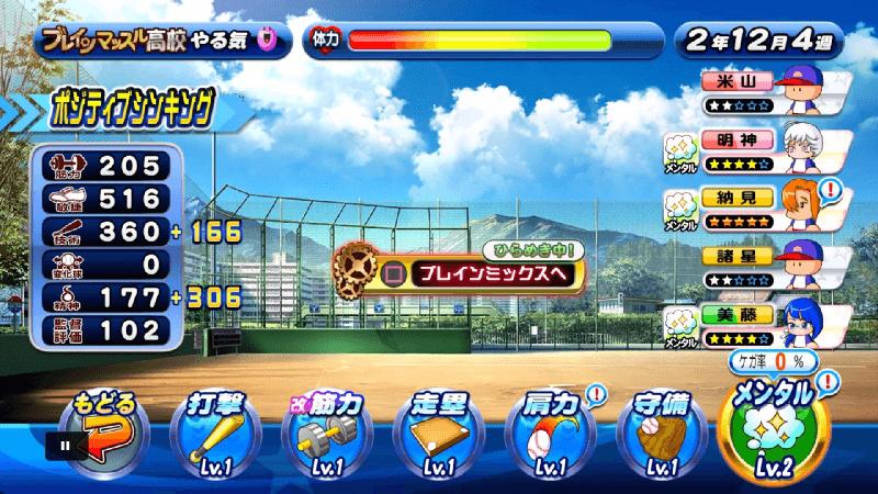 サクスペ強化ブレインマッスル高校で限定チャレンジ野手お題回収サクセスで一万点達成