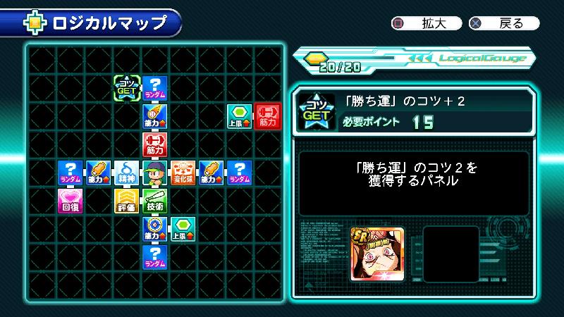 サクスペ鬼滅コラボキャラの竈門禰豆子(かまどねずこ)の投手ロジカルマップ