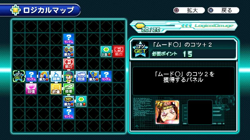 サクスペ鬼滅コラボキャラの竈門禰豆子(かまどねずこ)の野手ロジカルマップ
